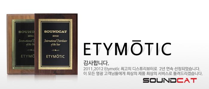 etymotic_trophy.jpg